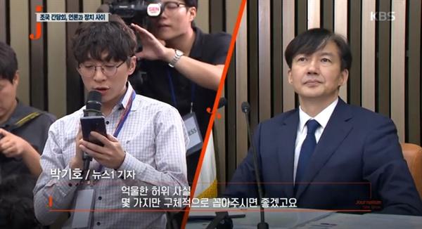 8일 방송된 KBS <저널리즘 토크쇼J>의 한 장면