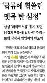 △삼성그룹 임원 의견을 제목에 넣은 조선일보 기사(8/30)