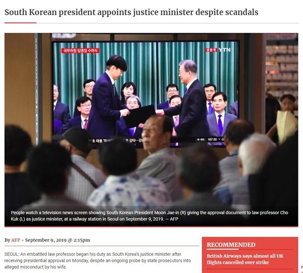 문재인 대통령의 조국 법무장관 임명을 보도하는 AFP통신 갈무리.