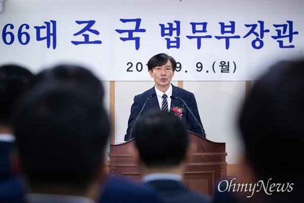 조국 신임 법무부 장관이 9일 오후 경기도 정부과천청사 법무부에서 열린 취임식에서 취임사를 하고 있다.