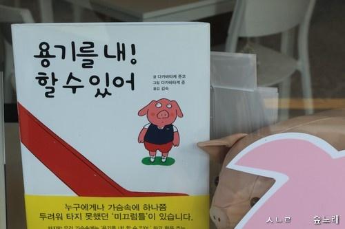 돼지 책이 반기는 책집