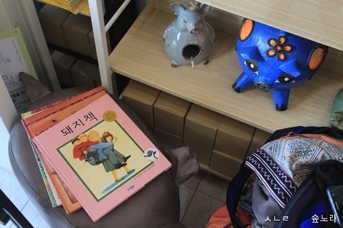 아름다운 '돼지 책'