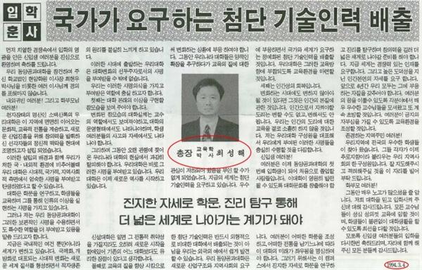 1994년 8월 24일 동양대학보 창간호에 실린 최성해 총장의 입학 훈사. 여기에서 '교육학 박사'라고 밝혀놓았다.