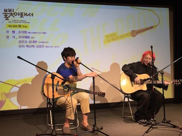 지난 6일 서울 에무시네마에서 열린 <불빛 아래서> 관객과의 대화(GV)에 앞서 어쿠스틱 공연을 펼치고 있는 로큰롤라디오 김내현, 김진규