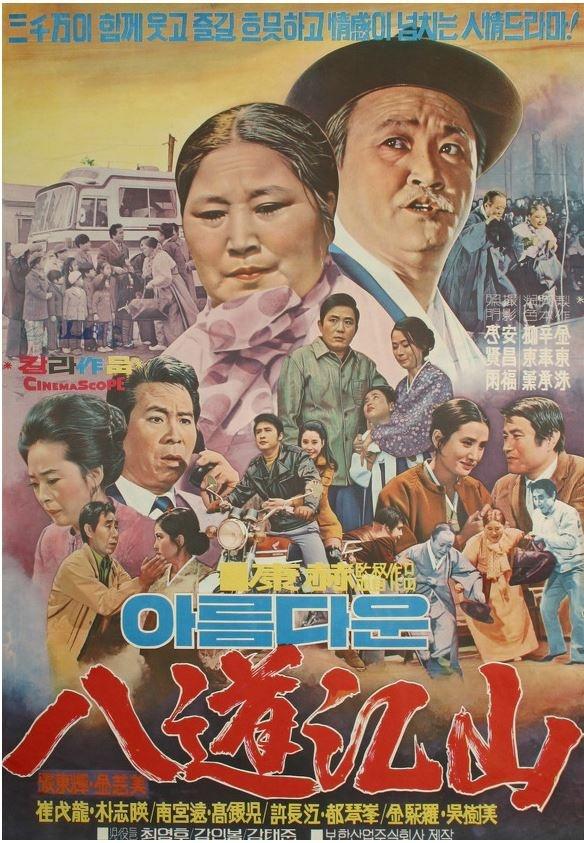 영화 <내일의 팔도강산> 포스터