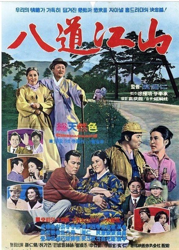 영화 <팔도강산> 포스터