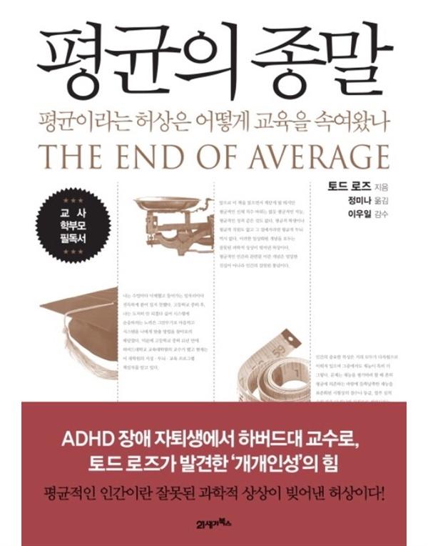 <평균의 종말> 책표지