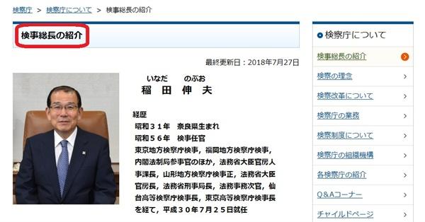 '검사총장'이란 표현을 쓰는 일본 검찰. 검찰청 홈페이지에 실린 사진 속 인물은 현재의 검사총장인 이나다 노부오.