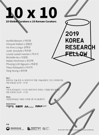 2019 현대미술 국제 심포지엄 포스터