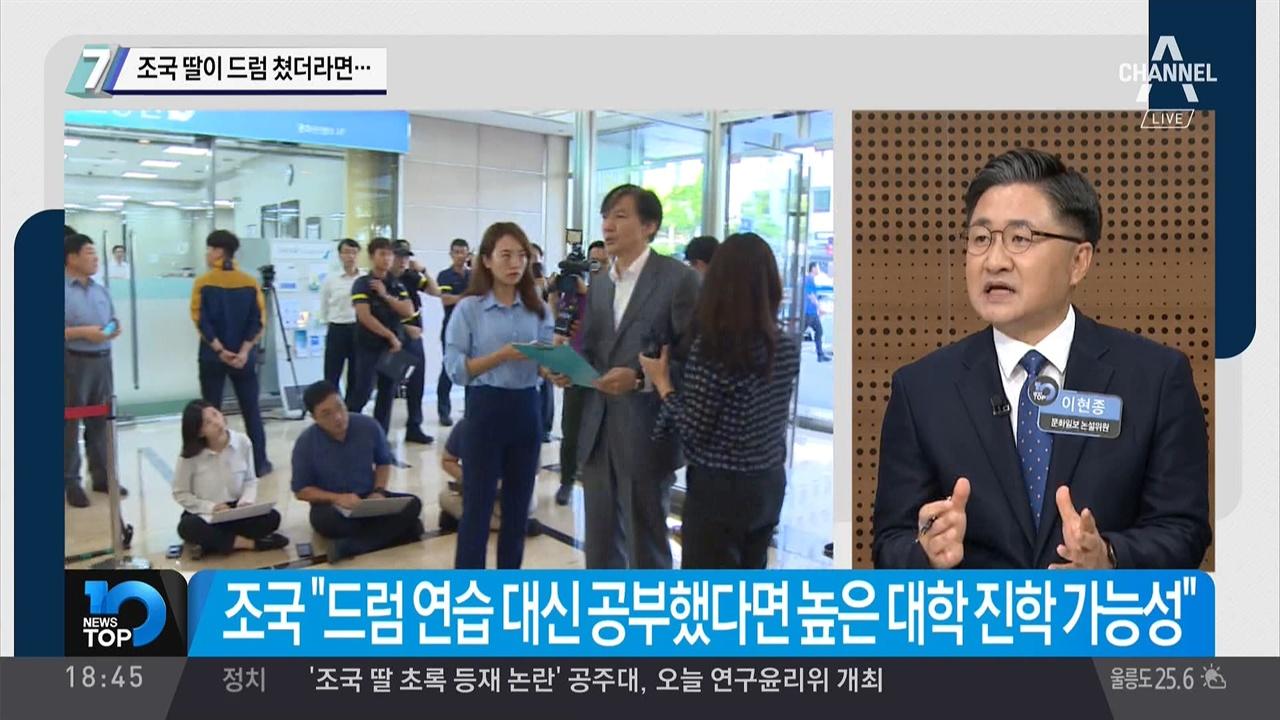 조국 후보자 딸의 진학까지 마음대로 추측한 이현종 씨 채널A <뉴스TOP10>(8/23)