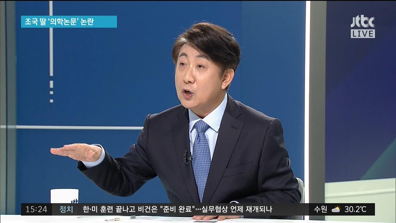 본인자녀가 특목고 다닌다며 입시비리를 들었다는 이동관 씨 JTBC <뉴스ON>(8/21)
