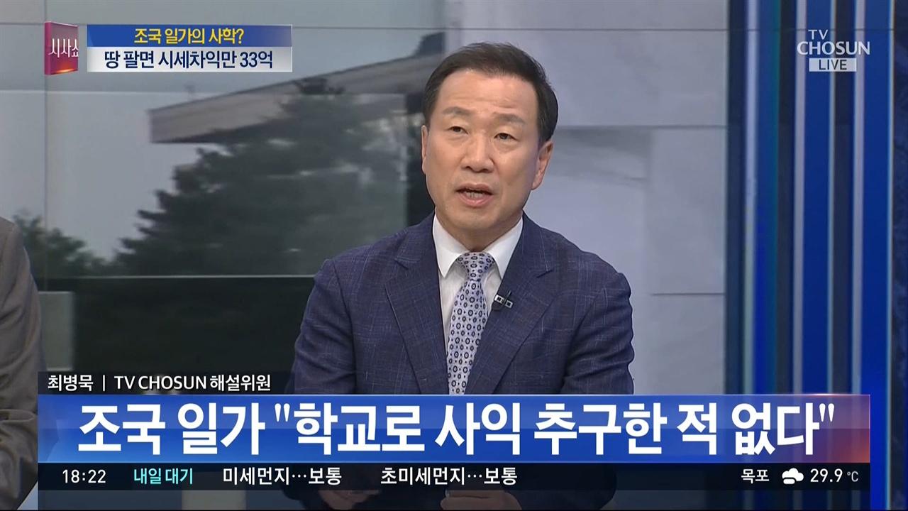 정황만으로 웅동학원 사학비리 주장한 최병묵 씨 TV조선 <이것이 정치다>(8/20)