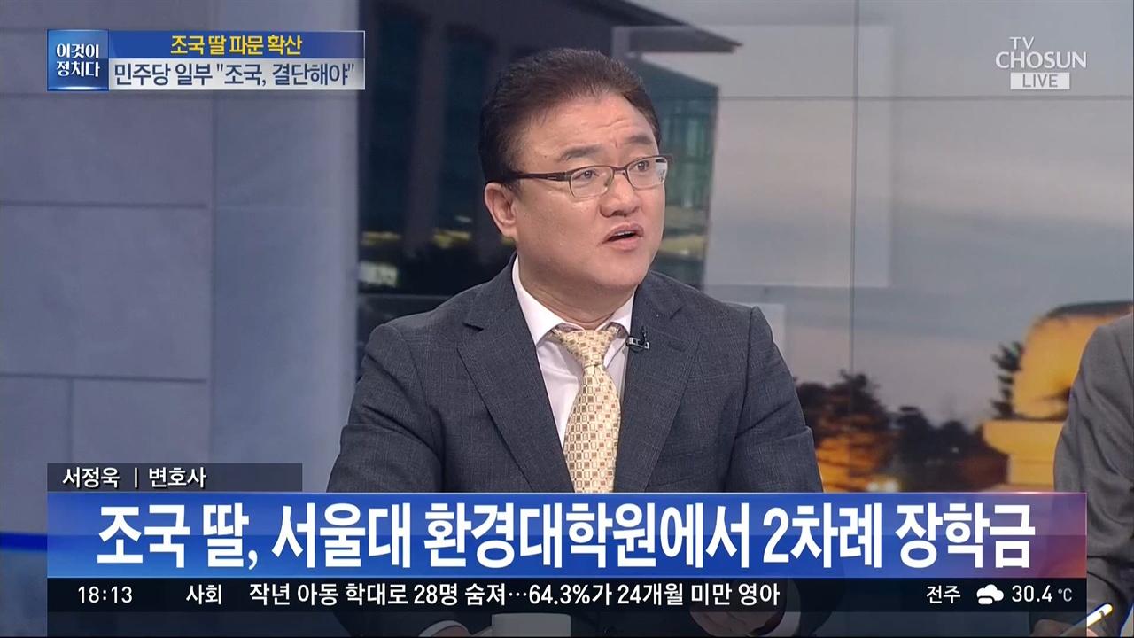 본인이 처음보는 장학금을 받아서 문제라는 서정욱 씨 TV조선 <이것이 정치다>(8/21)