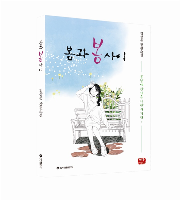 """봄과 봄 사이 앞표지  김상중의 장편 로맨스소설 <봄과 봄 사이> """"그해 봄, 바람처럼 사랑이 다시 찾아왔습니다. 봄과 봄 사이에 나는 사랑에 빠졌습니다."""""""