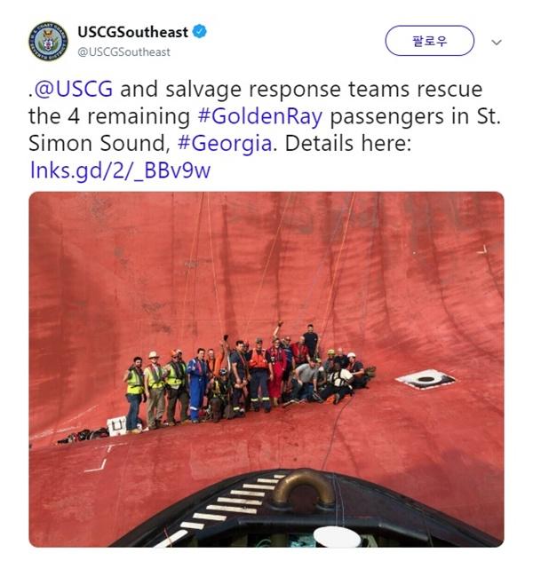 미국 조지아주 해상에 전도된 선박에서 모든 선원을 구조했다는 소식을 전하는 미국 해안경비대 공식 트위터 계정 갈무리.