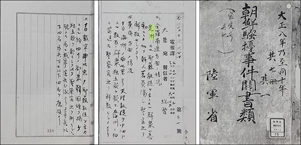 일본 육군성 기록물 광주만세운동이 기록된 일본 육군성 기록물