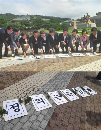 바른미래당은 10일 오전 손학규 당대표가 국회에서 긴급 기자회견을 하는 한편, 오신환 원내대표와 유승민 전 대표 등 의원들이 청와대 앞을 찾아가 조국 임명철회를 촉구하는 행동에 나섰다. '정의는 죽었다'란 글자 앞에 국화꽃을 놓는 퍼포먼스를 벌이는 바른미래당 의원들(사진).