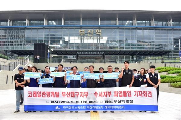 철도노조 부산지방본부 코레일관광개발 부산대구지부 파업돌입 기자회견
