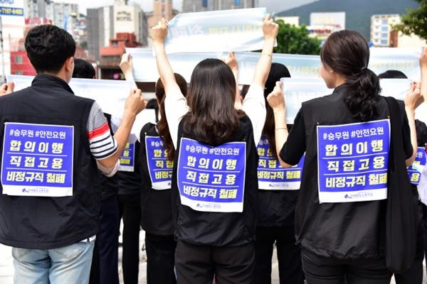 """""""생명안전 승무업무 직접고용 쟁취하자. 동일근속 공정임금 합이사항 이행하라"""" 구호를 외치는 노동자들"""