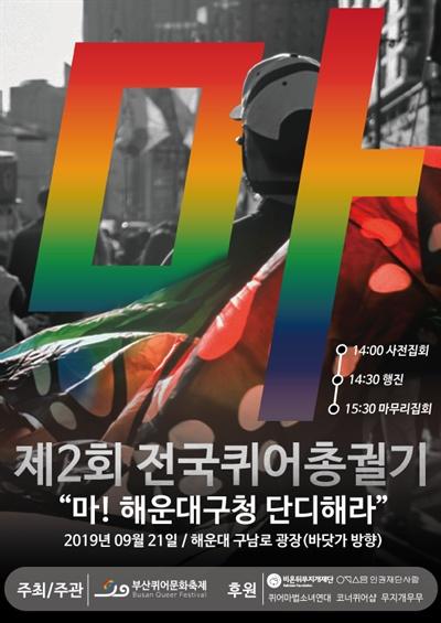 """""""제2회 전국퀴어총궐기:마, 해운대구청 단디해라""""."""