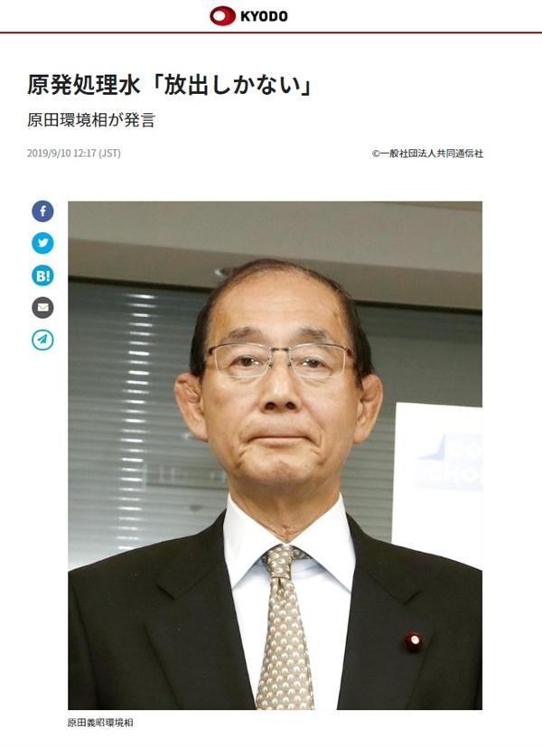 하라다 요시아키 일본 환경상의 후쿠시마 원전 오염수 해양 방출 발언을 보도하는 <교도통신> 갈무리.
