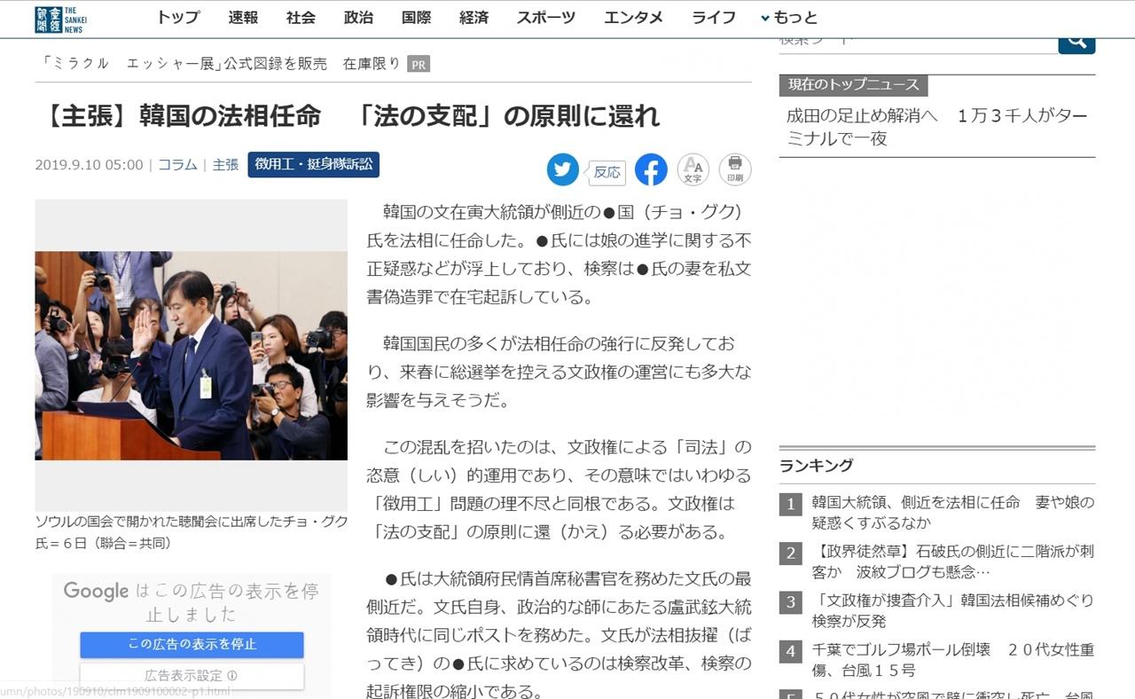 조국 장관 임명 관련 산케이 신문 사설(산케이 신문 갈무리)