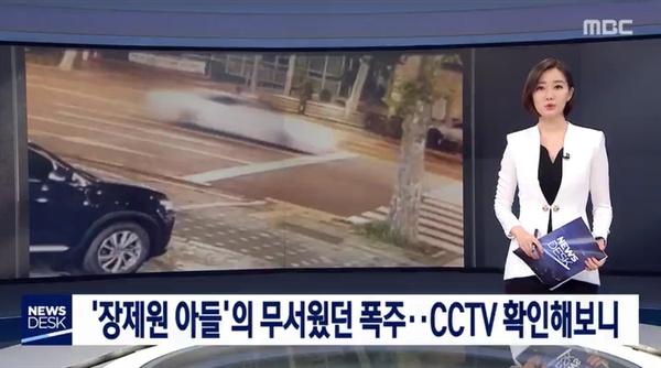 9일 MBC <뉴스데스크> ''장제원 아들'의 무서웠던 폭주…CCTV 확인해보니' 보도 화면