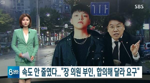 """9일 SBS < 8뉴스 >가 보도한 '[단독] """"장제원 아내, 합의해달라 요구""""…사고 영상 입수'"""