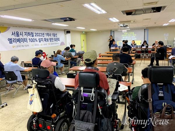 휠체어 장애인들이 10일 오후 2시 서울 종로구 대학로 노들장애인야학 4층 강당에서 열린 '서울시 지하철 2022년 1역사 1동선 엘리베이터 100% 설치 확보 방안 토론회'를 지켜보고 있다.
