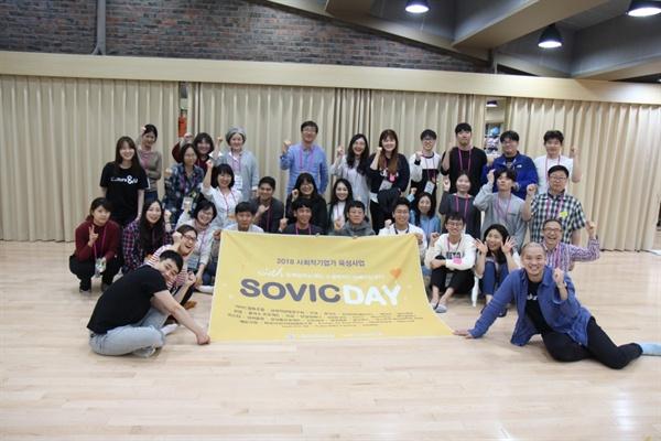(2018 사회적기업가육성사업 참가자들의 모습)