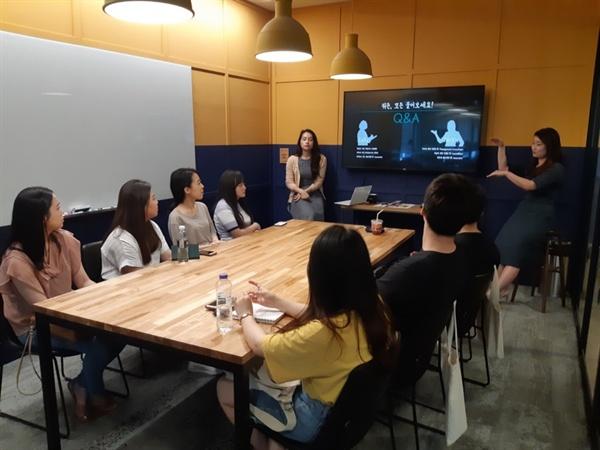 그룹멘토링을 진행하고 있는 조아름 대표와 박소현 이사