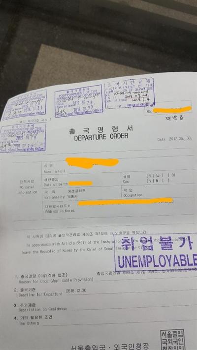 '취업불가' 스탬프가 찍힌 난민불인정자의 출국명령서.