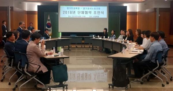 10일 오후 경기도교육청과 경기교사노조가 단체협약 조인식을 가졌다.