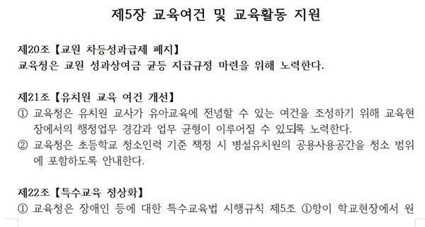 10일 조인식한 경기도교육청-경기교사노조 단협 내용.