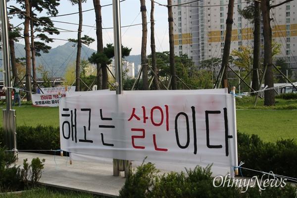 경북 김천의 한국도로공사 입구에 '해고는 살인이다'라고 쓴 현수막이 걸려 있다.