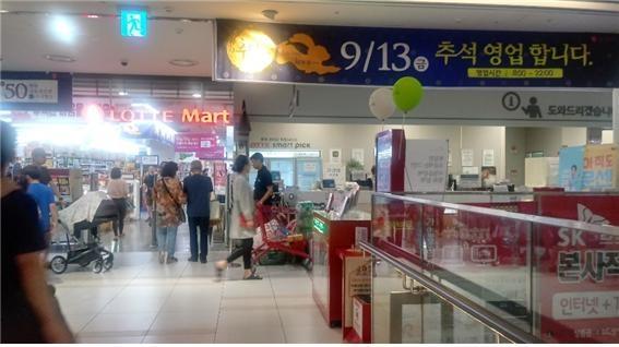 서울 한 마트에서 추석연휴 영업을 알리는 플래카드가 붙어있다.