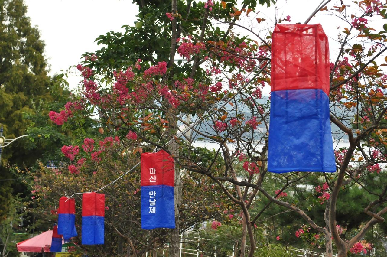 지역 민속예술축제로 자리잡은 마산 만날제가 추석 다음날부터 16일까지 열린다.