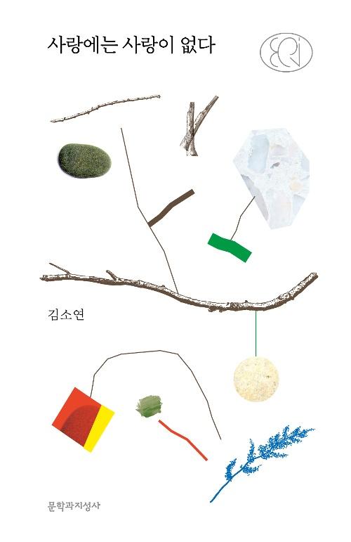 사랑에는 사랑이 없다. 김소연. 문학과 지성사