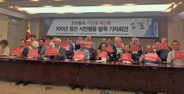 기자회견 10일 오전 조선동아 청산 시민행동 발족 기자회견 모습이다.