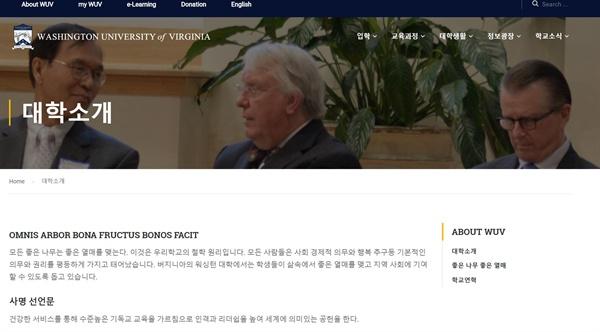 버지니아워싱턴대(전 워싱턴침례신학대) 홈페이지.