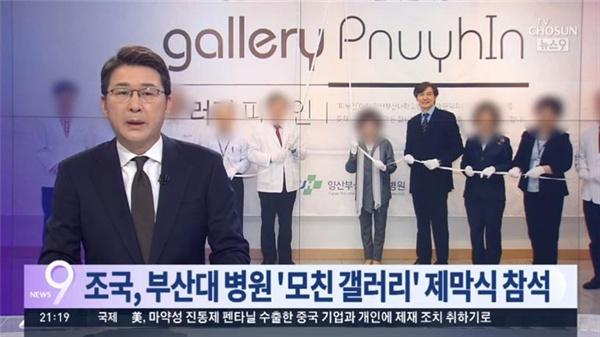 부산대 병원이 만든 갤러리를 기사 제목에서 조 후보자 '모친 갤러리'라 보도한 TV조선(8/21)