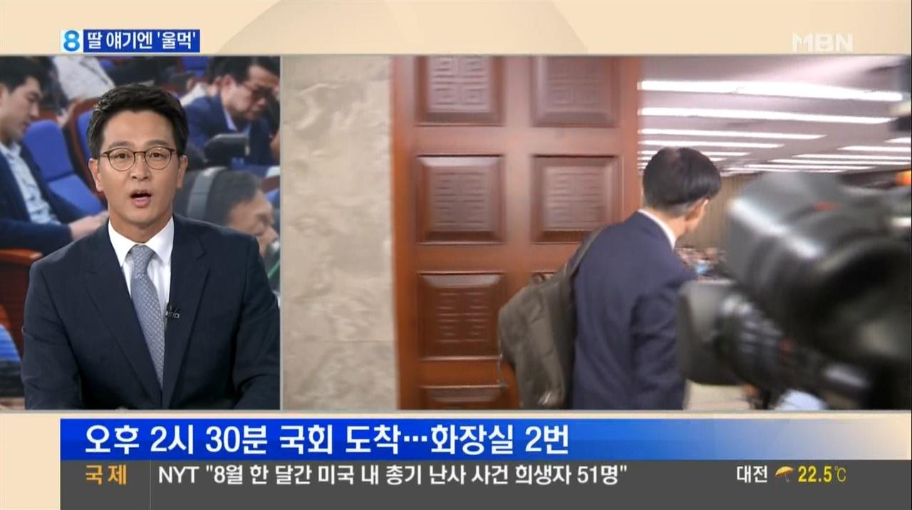 조 후보자 화장실 방문 횟수까지 보도한 MBN(9/2)