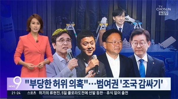 무분별한 의혹 제기 비판 발언 전하며 '조국 미투'라고 보도한 TV조선(9/2)