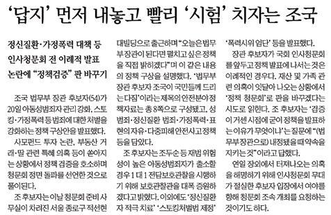 △ 조국 정책 발표 다음날 경향신문의 기사 제목(8/21)