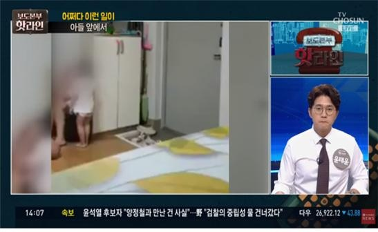 TV조선 보도본부 핫라인, 7월 8일 방송화면