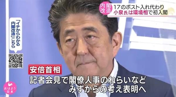 아베 신조 일본 총리의 개각 단행을 보도하는 NHK 뉴스 갈무리.