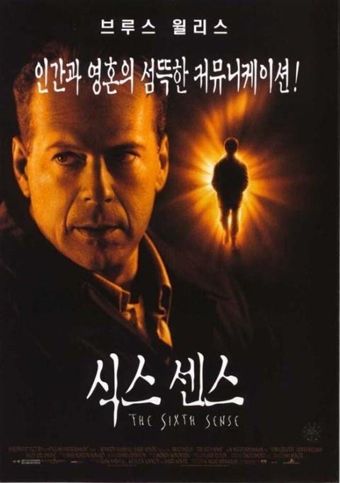 영화 < 식스센스 > 포스터