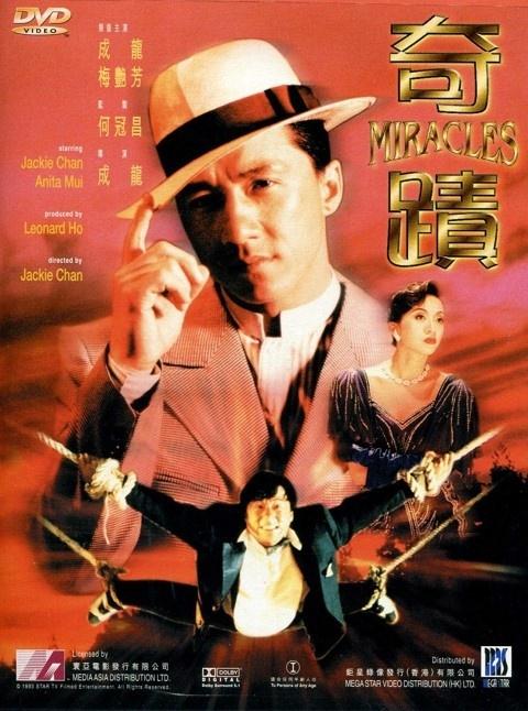 영화 < 성룡의 미라클 > 미국판 DVD 표지