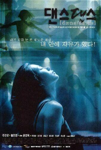 배우 주진모의 데뷔작 < 댄스댄스 > 포스터.  당시로선 이례적으로 할리우드 직배사((브에나비스타 코리아 - 현 월트디즈니)가 배급에 나서 관심을 모으기도 했다.
