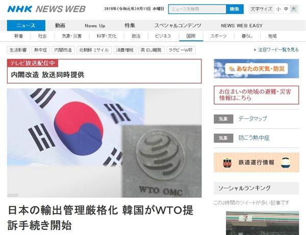 한국 정부의 일본 수출규제 조치 세계무역기구(WTO) 제소를 보도하는 NHK 뉴스 갈무리.